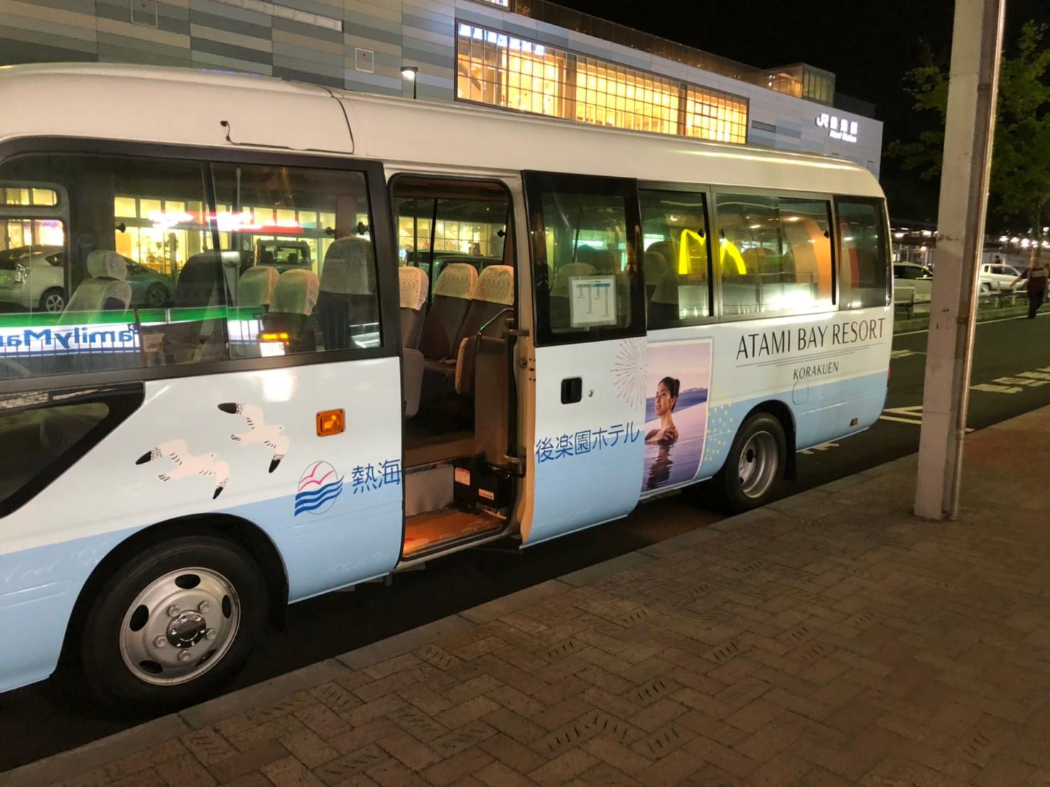 『熱海ベイリゾート後楽園スパFuua』に行くためのバス