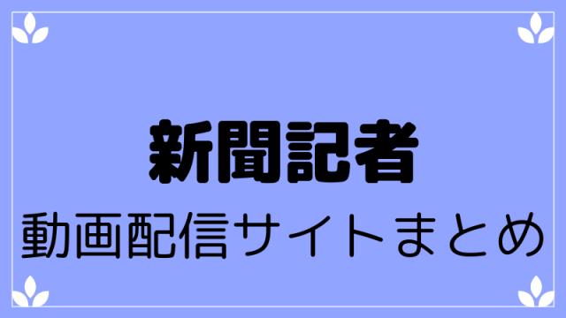 映画『新聞記者』動画配信サイトまとめ