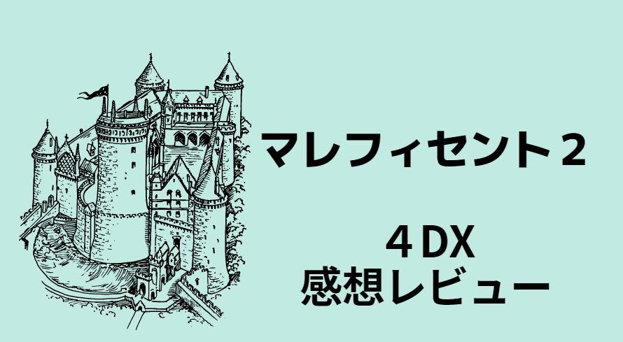『マレフィセント2』4DXで見た感想レビュー!値段や劇場もご紹介