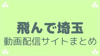 翔んで埼玉動画配信サービスまとめ