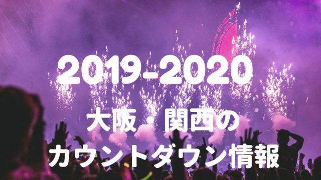 2019-2020大晦日大阪や関西のカウントダウン情報