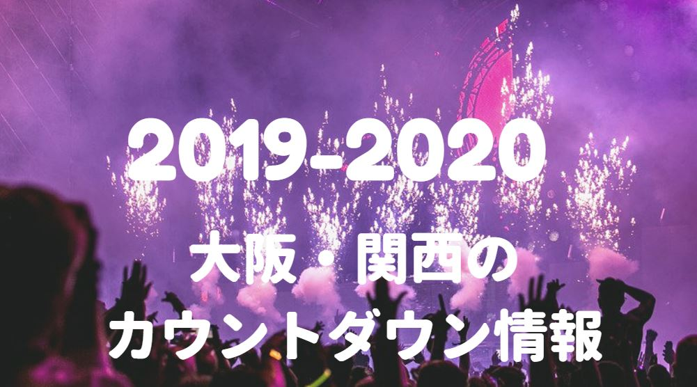 大阪・関西周辺の大晦日カウントダウンイベントまとめ【2019-2020年】