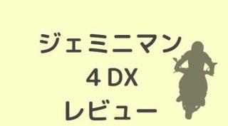 s_ジェミニマン4DXレビュー