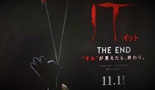 """『IT/イット THE END """"それ""""が見えたら、終わり。』4DX体感レビュー"""
