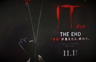 """4DXで恐怖10倍!『IT/イット THE END """"それ""""が見えたら、終わり。』体感レビュー!値段や劇場は?"""